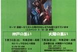 2017年キリスト教一致祈祷会