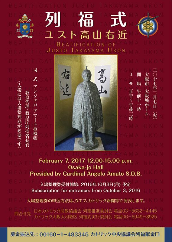 2月7日大阪城ホールで高山右近列福式 ユーチューブで生中継も