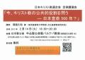 「今、キリスト教の公共的役割を問う ―日本宣教500年?」稲垣久和氏講演2月14日