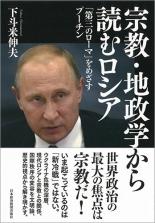 下斗米伸夫著『宗教・地政学から読むロシア「第三のローマ」をめざすプーチン』
