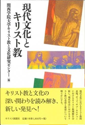 『現代文化とキリスト教』(キリスト新聞社)