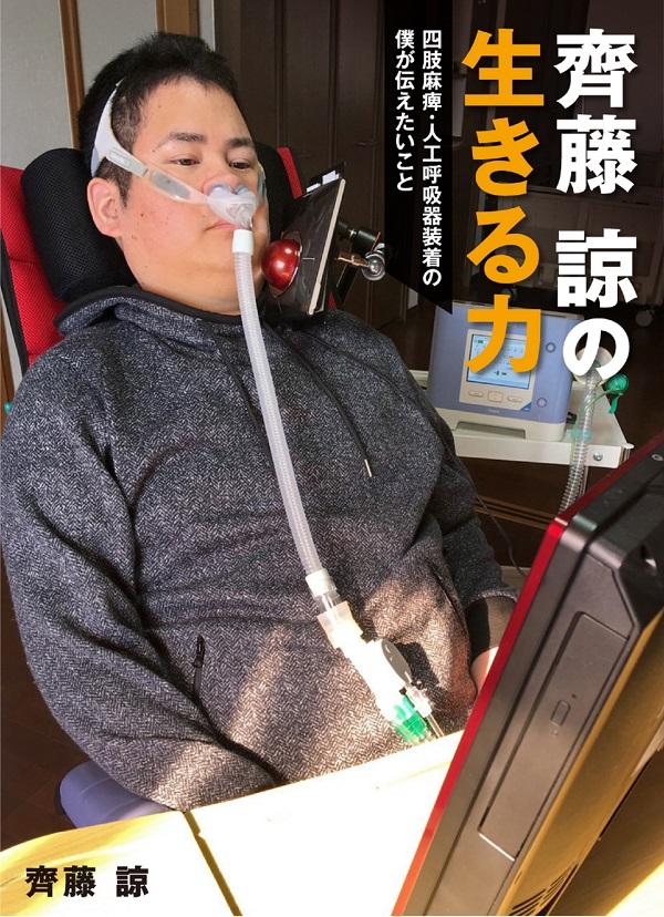 斉藤諒(りょう)さんが Kindle 版の電子書籍で出版した『齊藤諒の生きる力~四肢麻痺・人工呼吸器装着の僕が伝えたいこと~』