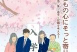 東日本大震災から6年 聖学院大、子どもの進学と就職をテーマに小冊子発行 初版5千部を無料配布
