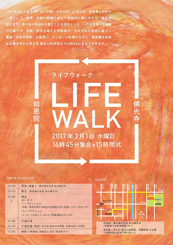 京都で「Life Walk いのちを想う宗教者の行進」宗教・教派を超えて自死を考える 3月1日