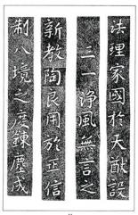 温故知神—福音は東方世界へ(65)大秦景教流行中国碑の現代訳と拓本10 川口一彦