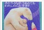 ちいさな絵本や日記とにゃんずたち(32)『シロクマ』 高津恵子
