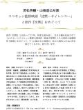 東京都:映画「沈黙―サイレンス―」と原作『沈黙』をめぐって 若松英輔氏と山根道公氏が対談 2月6日