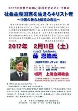 埼玉県:「社会主義国家を生きるキリスト者~中国の教会と信教の自由~」中国人牧師が講演会 2月11日