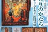 東京都:天理ギャラリーで「いのりのかたち キリスト教と民間信仰」世界各地のイコン展示 18日から