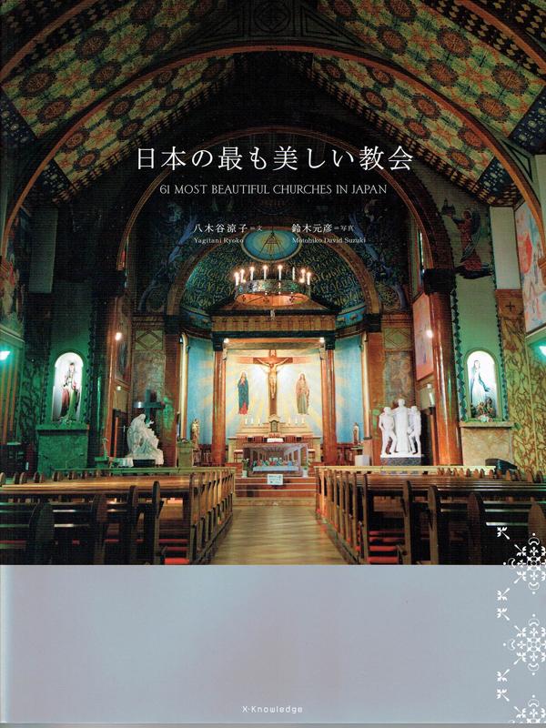 八木谷涼子氏に聞く「新来者が行きたくなる教会HP」 SIGNIS JAPAN、インターネットセミナー開催