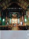 現代の教会堂が失ったものと受け継いだもの 八木谷涼子(文)鈴木元彦(写真)『日本の最も美しい教会』