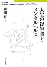 藤掛明著『人生の後半戦とメンタルヘルス』