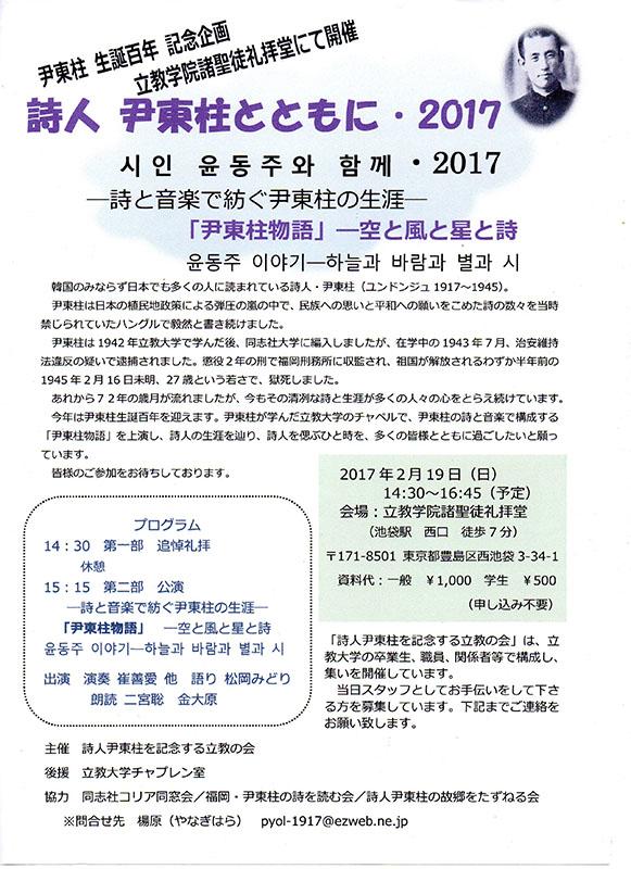 治安維持法で獄死した詩人尹東柱生誕100年 11日に同志社大、19日に立教大で追悼行事