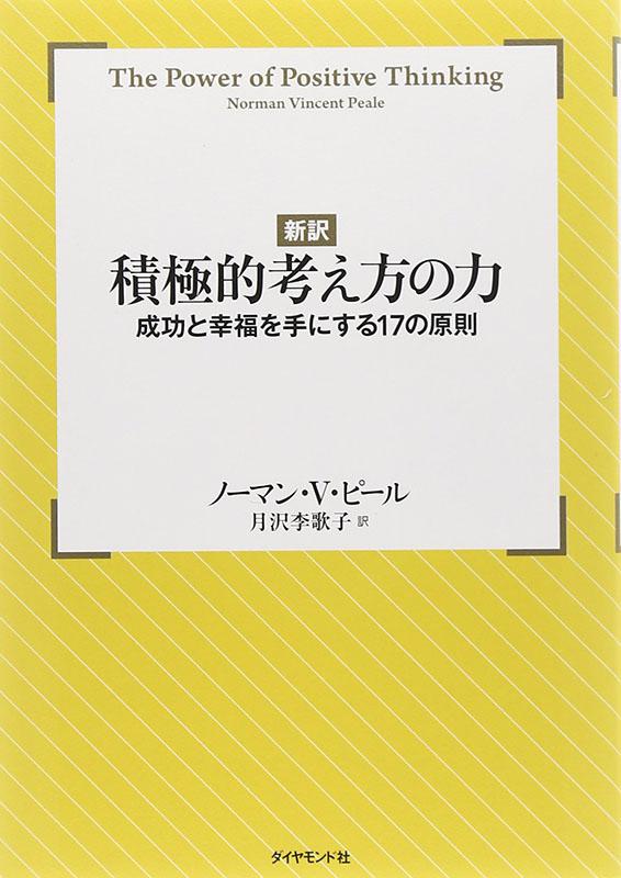 ノーマン・V・ピール著『新訳 積極的考え方の力―成功と幸福を手にする17の原則』(ダイヤモンド社)