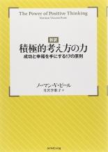 神学書を読む(10)ノーマン・V・ピール著『新訳 積極的考え方の力―成功と幸福を手にする17の原則』