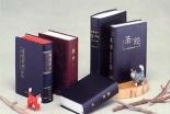 牧師の小窓(67)中国の聖書 福江等