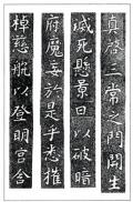 温故知神—福音は東方世界へ(66)大秦景教流行中国碑の現代訳と拓本11 川口一彦
