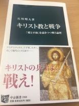 『キリスト教と戦争』著者・石川明人氏(桃山学院大准教授)インタビュー(1)