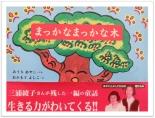 ちいさな絵本や日記とにゃんずたち(33)『まっかなまっかな木』 高津恵子