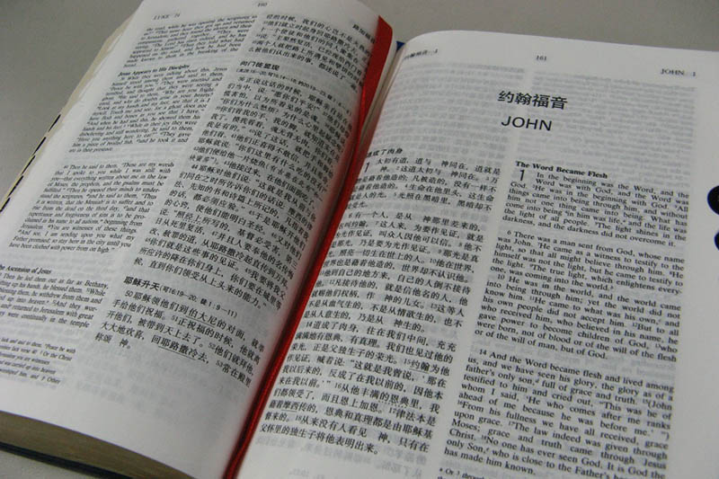 中国語と英語が併記されている聖書(写真:GnuDoyng)