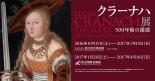 大阪府:「クラーナハ展―500年後の誘惑」国立国際美術館で4月16日まで ルターの肖像画も