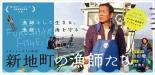 「被災した漁師たちの現実を伝えたい」 ドキュメンタリー映画「新地町の漁師たち」山田徹監督インタビュー