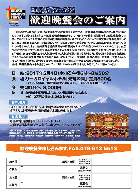 """日本宣教フェスタ、大阪で5月開催 """"あらゆる世代が集い、主をほめたたえ、宣教の情熱を継承"""""""