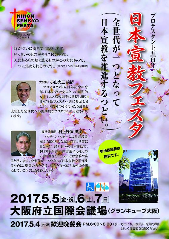 大型連休中の5月5日から7日にかけて開催される「日本宣教フェスタ」。2013年に国立京都国際会館で行われた「エンパワード21全日本大会」以来の5千人規模の大集会を目指している。
