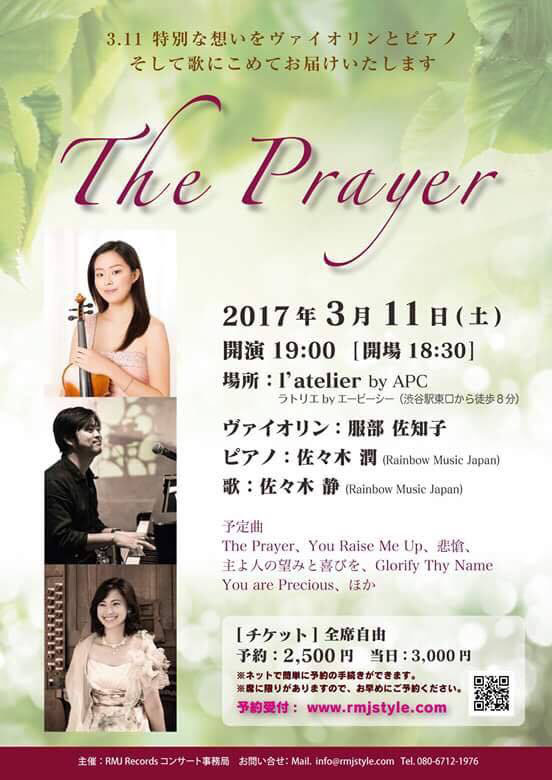 東京都:東日本大震災から6年「The Prayer」被災地の声を朗読と演奏で 3月11日
