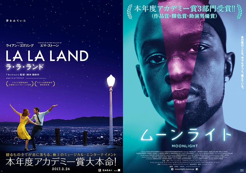 映画「ラ・ラ・ランド」と映画「ムーンライト」のポスター<br />