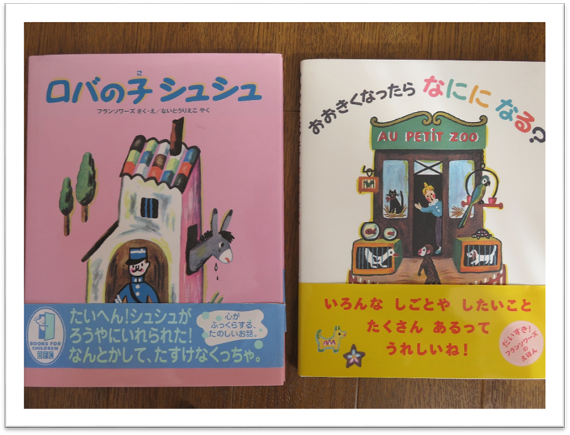 ちいさな絵本や日記とにゃんずたち(34)フランスの絵本 高津恵子