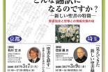 日本聖書協会「聖書事業懇談会 どんな翻訳になるのですか?」3月7日に京都9日に埼玉で