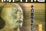 信仰のヒーローの舞台「聖地巡礼」の旅へ 『高山右近 歴史・人物ガイド その霊性をたどる旅 』