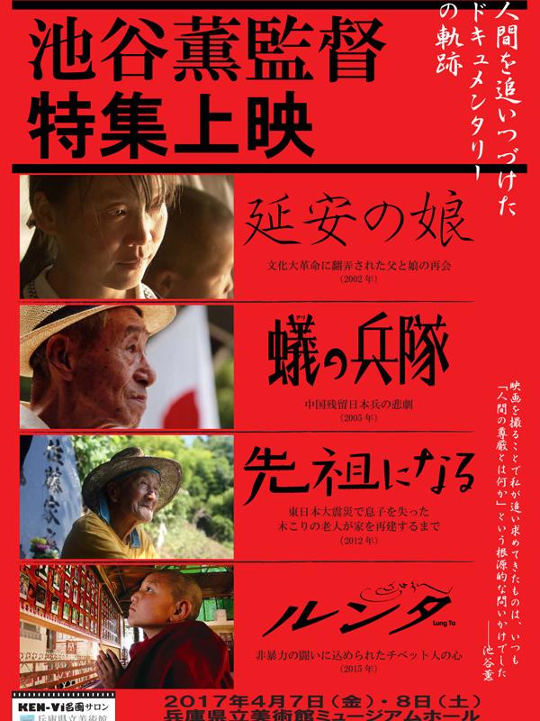 人間の尊厳とは何か? 池谷薫監督のドキュメンタリー4作品、兵庫県立美術館で一挙上映へ