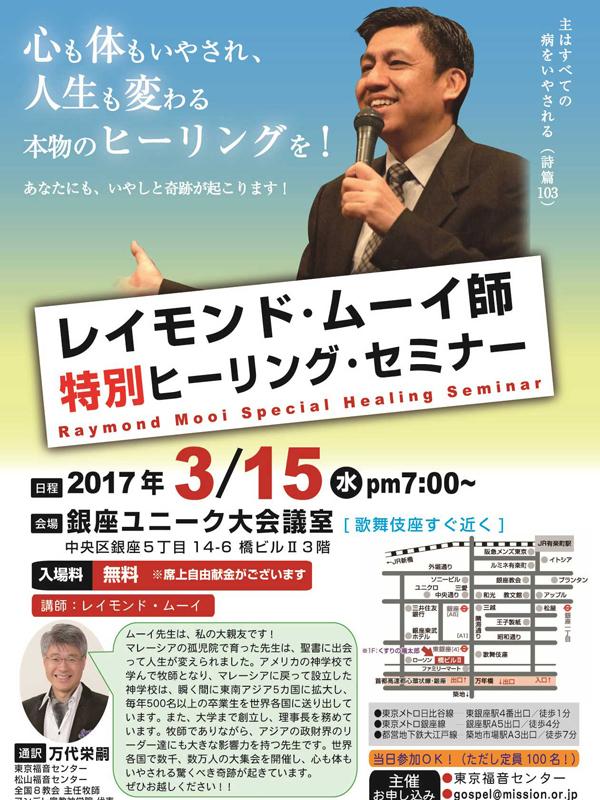 「レイモンド・ムーイ師特別ヒーリング・セミナー」福岡で3月11日、東京で15日