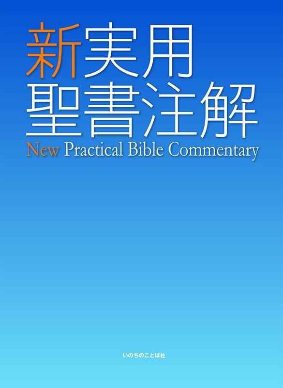 3月末に発売される『新実用聖書注解』のリニューアル版