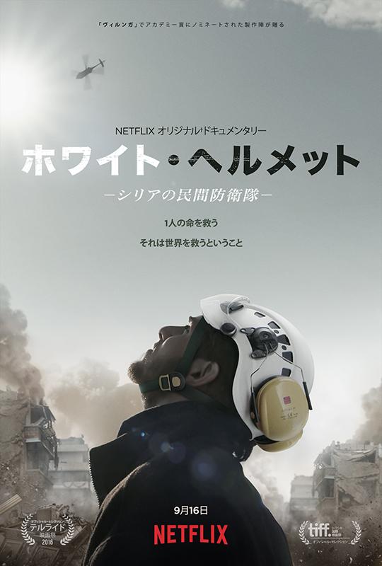 第89回アカデミー賞短編ドキュメンタリー映画賞を受賞した「ホワイト・ヘルメット―シリアの民間防衛隊」。映像ストリーミング配信大手の「Netflix(ネットフリックス)」で独占配信されている。