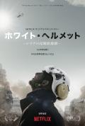 アカデミー賞短編ドキュメンタリー映画賞 「ホワイト・ヘルメット―シリアの民間防衛隊」が受賞