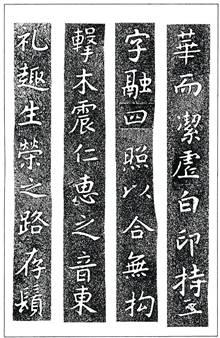 温故知神—福音は東方世界へ(68)大秦景教流行中国碑の現代訳と拓本13 川口一彦