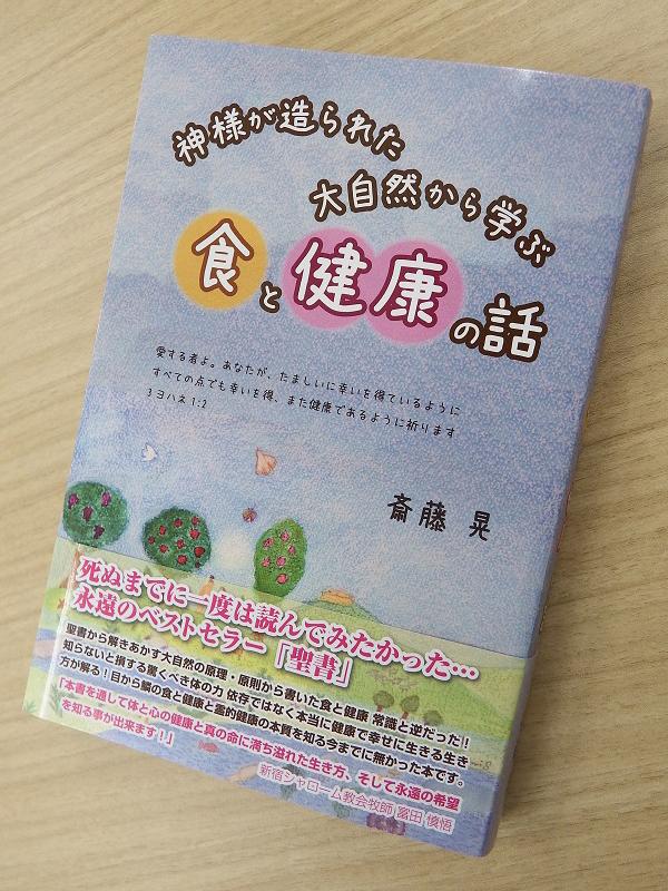 表紙は、著者である斎藤晃さんの妻かおりさんによるイラスト。所属する新宿シャローム教会の富田慎悟牧師が「今までになかった本」と推薦する。