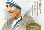 マザーの愛に包まれる1週間 マザー・テレサ映画祭、横浜で4月1~7日開催