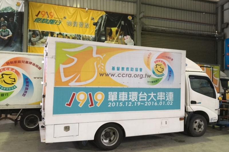 台湾・中華基督教救助協会(3) 店舗型フードバンクと教会一致の成長