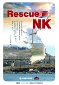 北朝鮮伝道への新たな取り組み 韓国和解率先ネットワークカンファレンス