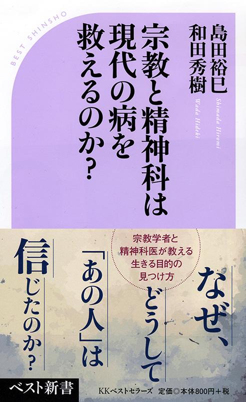 島田裕巳・和田秀樹著『宗教と精神科は現代の病を救えるのか?』(2017年3月、ベスト新書)