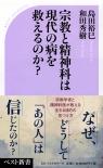 神学書を読む(11)島田裕巳・和田秀樹著『宗教と精神科は現代の病を救えるのか?』