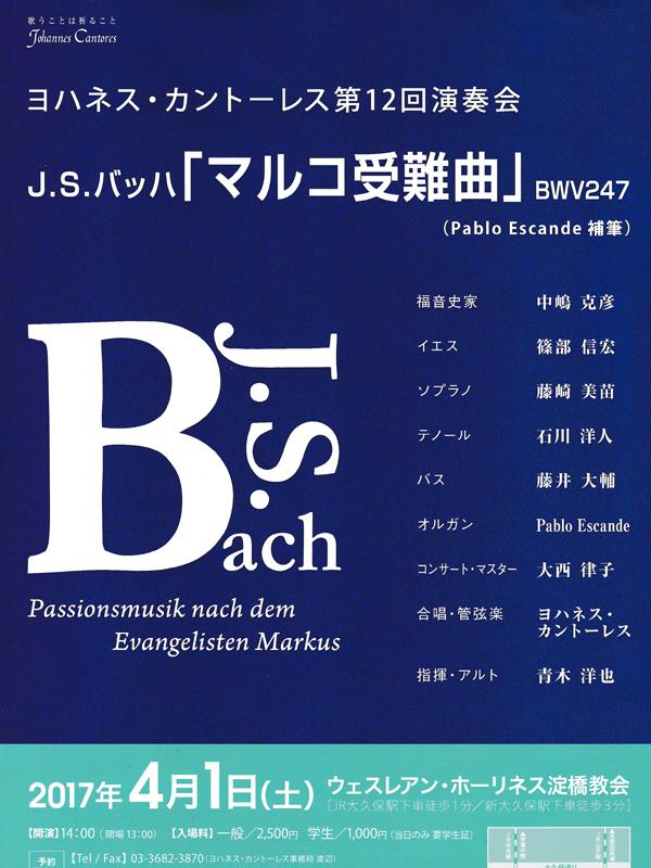 パブロ・エスカンデによる再構築版バッハ「マルコ受難曲」、レント期間中に東京で初開催