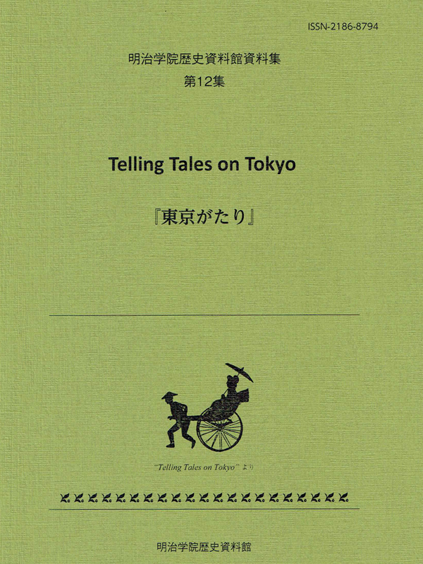 当時作成された小冊子は、竹の皮が用いられ、緑色のインクで竹のイラストと笹の葉風にアレンジされたタイトル文字で「Telling Tales on Tokyo」と描かれ、同じ緑色の糸で和とじされている。