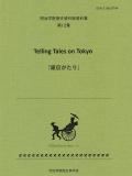 明治学院歴史資料館、昭和初期の宣教師のエッセイ集『東京がたり』全訳を刊行