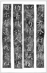 温故知神—福音は東方世界へ(69)大秦景教流行中国碑の現代訳と拓本14 川口一彦