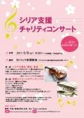 東京都:シリア支援チャリティーコンサート 音楽を通して平和を伝えたい 4月8日